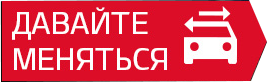 кнопка обмен.png